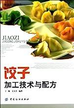 饺子加工技术与配方 (食品配方精选)