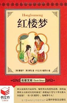"""""""红楼梦 (书立方•名著文库)"""",作者:[曹雪芹, 《书立方》编委会]"""