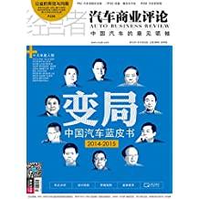 汽车商业评论:2014-2015中国汽车蓝皮书(2015年01月刊)