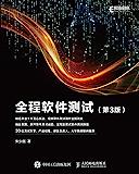 全程软件测试(第3版)(异步图书)