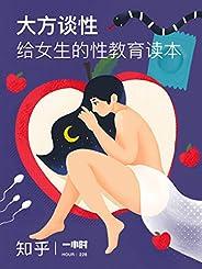大方谈性:给女生的性教育读本(知乎 作品) (知乎「一小时」系列)