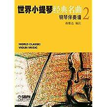 世界小提琴经典名曲2{钢琴伴奏谱+演奏指导&分谱}