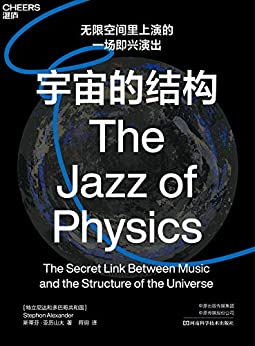 宇宙的结构