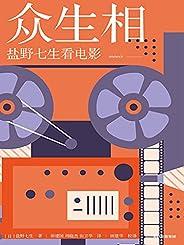 众生相:盐野七生看电影(一部有趣、犀利、有见地、有哲思的电影随笔,日本传奇历史作家、《罗马人的故事》作者盐野七生以女性特有的细腻、历史作家独特的视角带我们遍览全球电影)