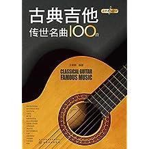 古典吉他传世名曲100首