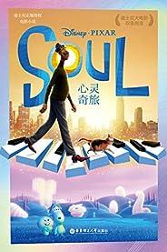[迪士尼大电影]双语阅读.心灵奇旅 Soul (English Edition)