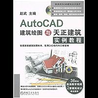 AutoCAD建筑绘图与天正建筑实例教程
