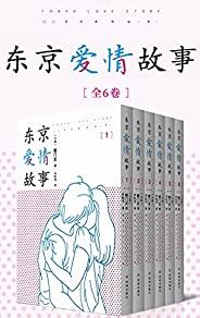 東京愛情故事(全集1-6卷) (席卷亞洲的超紅日劇《東京愛情故事》原著,一代人記憶深處的白月光,三十年來珍藏心底的浪漫回憶! 1)