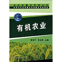 有机农业 (生态学重点学科丛书)