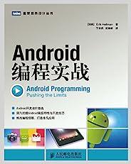 Android编程实战 (图灵程序设计丛书)