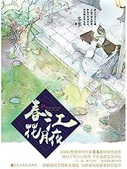 春江花月夜(《赤狐书生》原著小说,李现、陈立农主演)