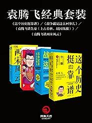 袁腾飞讲历史经典套装(共4册) (博集历史典藏馆)