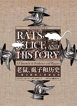 """""""老鼠、虱子和历史:一部全新的人类命运史【比尔•盖茨最爱读的人文图书!解读人类发展史的经典著作!哈佛大学推荐的百本必读书之一!】"""",作者:[汉斯•辛瑟尔]"""