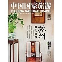 中国国家旅游 月刊 2016年05期