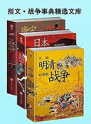 指文·战争事典精选文库(套装共3册)