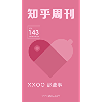 知乎周刊・XXOO 那些事(总第 143 期)