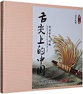 舌尖上的中国2(CD 原声发烧大碟)