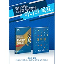 A Guide to the Project Management Body of Knowledge (PMBOK(R) Guide-Sixth Edition / Agile Practice Guide Bundle (KOREAN) (English Edition)