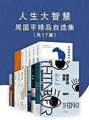 人生大智慧——周国平精品自选集(套装共17册)