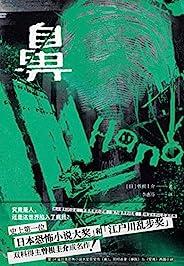 鼻(首位「日本恐怖小说大奖」和「江户川乱步奖」双料得主曾根圭介成名作,意味深长的社会派恐怖,习以为常的世界将彻底崩坏)