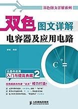 双色图文详解电容器及应用电路 (双色图文详解系列)