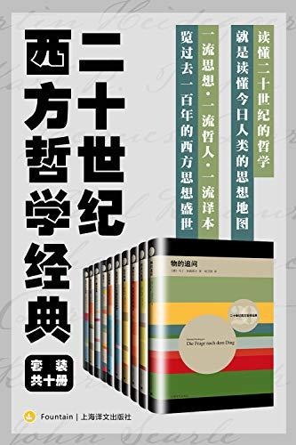 二十世纪西方哲学经典(套装共10册)【上海译文出品!从历史哲学到科学哲学,十本书搭建一世纪的哲学方程式,读懂二十世纪的哲学,就是读懂今日人类的思想地图!】