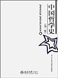 中国哲学史(第2版)(博雅大学堂·哲学)(北京市高等教育精品教材立项项目) (博雅大学堂.哲学)