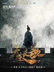 凰權:《天盛長歌》原著小說(全集)