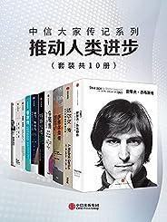 中信大家传记系列 - 推动人类进步 (10册)