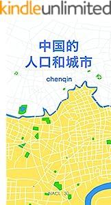 中國的人口與城市:知乎 chenqin 自選集 (知乎「鹽」系列)