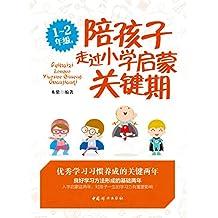 1~2年级,陪孩子走过小学启蒙关键期(入学启蒙这两年,将决定孩子一生的学习力)