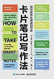 卡片笔记写作法:如何实现从阅读到写作(聪明人如何记笔记,高效记笔记)