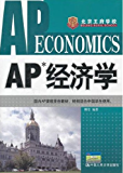 AP 经济学