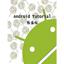 Android Tutorial (Traditional Chinese Edition)