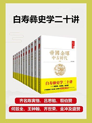 白寿彝史学二十讲套装(共十一册)