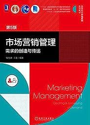 市场营销管理:需求的创造与传递(第5版) (高等院校市场营销系列教材)