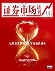 信用收紧预期下的投资机会 证券市场红周刊2021年08期(职业投资人之选)