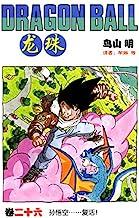 龙珠(第26卷)(七龙珠--官方正版授权,出版25年,日漫经典作品,《阿拉蕾》作者鸟山明代表作,《海贼王》作者尾田荣一郎都是它的狂热粉丝)