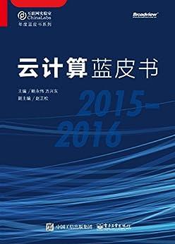 """""""云计算蓝皮书(2015-2016)"""",作者:[鲍永伟, 方兴东]"""
