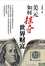 美元如何掠夺世界财富