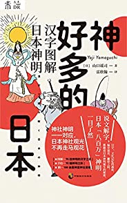 """神好多的日本(神明谱系扫盲:从汉字出发,解读日本""""八百万""""神明诞生的秘密!探寻黑泽明、新海诚等人作品中神社元素的意义) (未读·文艺家)"""