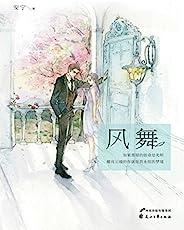 风舞(读客熊猫君出品,《温暖的弦》姐妹篇。如果黑暗的宿命是光明,耀亮云端的你就是我永恒的梦境。)