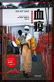 """""""血疫:埃博拉的故事【上海译文出品!这是一本""""人命关天""""的书,艾滋病、SARS、埃博拉、寨卡,文明与病毒之间,只隔了一个航班的距离!】 (译文纪实)"""",作者:[理查德·普雷斯顿(Richard Preston), 张吉人, 姚向辉]"""