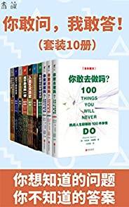 你敢问,我敢答!(世界未解之谜+世界已解之谜!你想知道的问题、你不知道的答案都在这儿!)(套装10册) (未读·探索家)