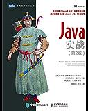Java实战(第2版)(图灵图书)