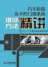 汽车防盗及中控门锁系统维修方法精讲
