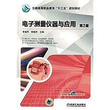 电子测量仪器与应用 第2版