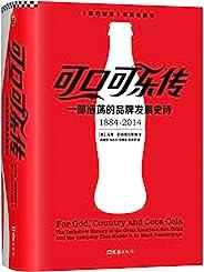 可口可乐传:一部浩荡的品牌发展史诗(读客熊猫君出品。)