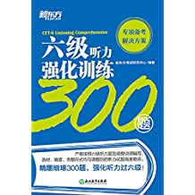 六级听力强化训练300题