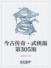 今古传奇·武侠版 第305期